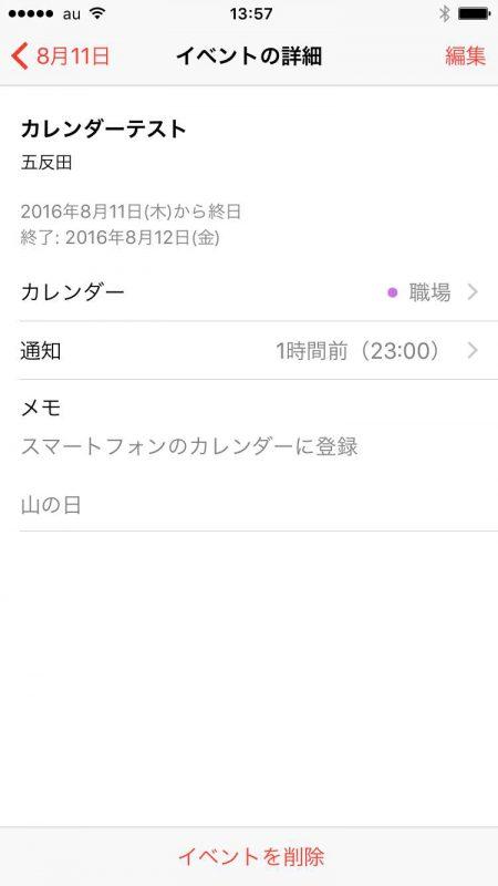 iOSのカレンダー(2)