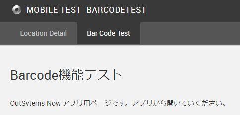 PCで開いた場合Barcodeは起動しない