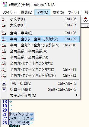 ひらがな→カタカナ変換